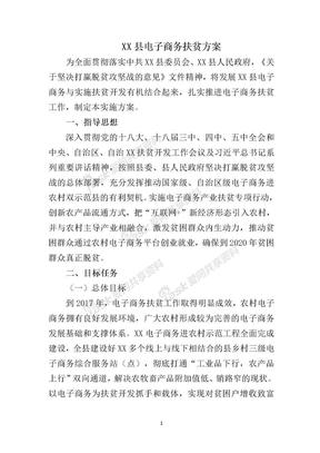 XX县电子商务扶贫方案.doc