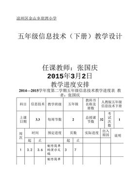 五年级信息技术教案.pdf