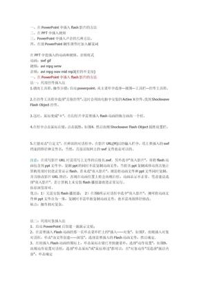 各种ppt幻灯片的制作方法.doc