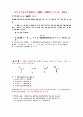 2009天津高考理综真题解析版.doc