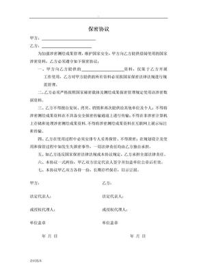 工程类保密协议范本.doc
