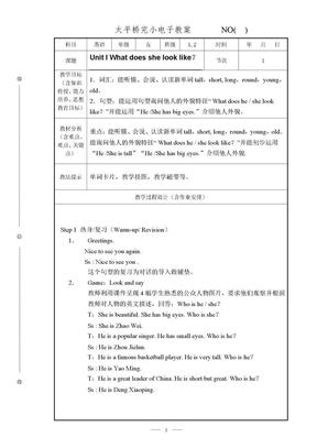 湘少版英语五年级上册教案.doc