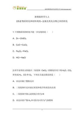 浙教版科学九年级上第二章习题22 2.5.2金属及其化合物之间的转化.docx