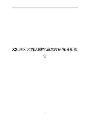 地区大酒店顾客满意度调查研究分析报告.doc
