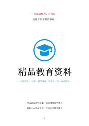 2014人教版英语九年级课文原文.docx
