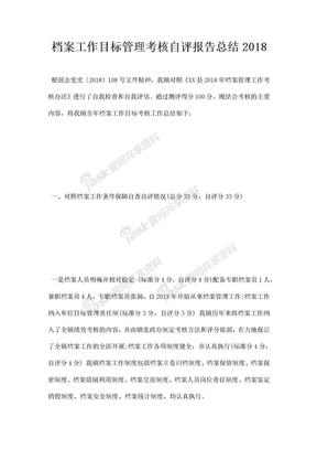 档案工作目标管理考核自评报告总结.docx