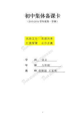 人教版初中八年级上册语文集体备课教案 全册.doc
