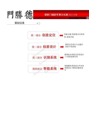 (古人的智慧让人惊叹)北京德胜门城防军事文化展馆设计方案【名师联1006期】.doc