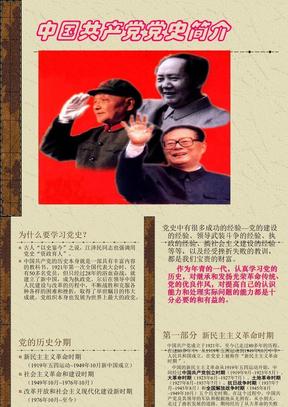 中国共产党党史简介.ppt