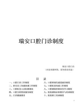 口腔规章制度.doc