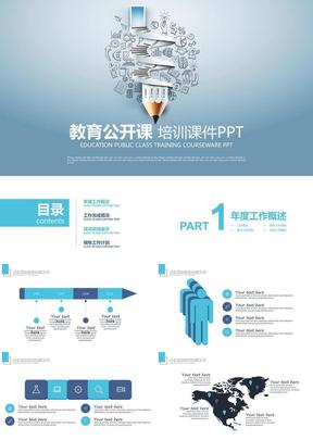 创意铅笔教学课件PPT模板.pptx