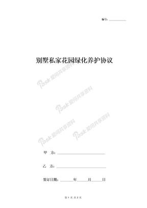别墅私家花园绿化养护合同协议书范本-在行文库.doc