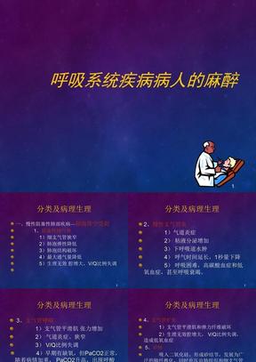 呼吸系统疾病 病人的麻醉医学PPT课件.ppt