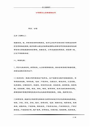公司财务人员保密协议书.doc