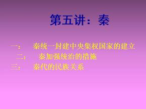 中国通史 (5).ppt