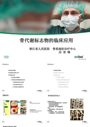 骨代谢标志物的临床应用.ppt