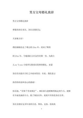 男方父母婚礼致辞.docx