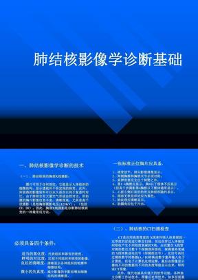 结核病影像学诊断技术及影像分析方法.ppt