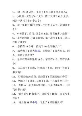2019-2020年一年级数学应用题100道.doc