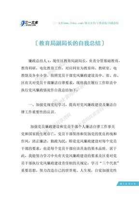 【自我总结】教育局副局长的自我总结.docx