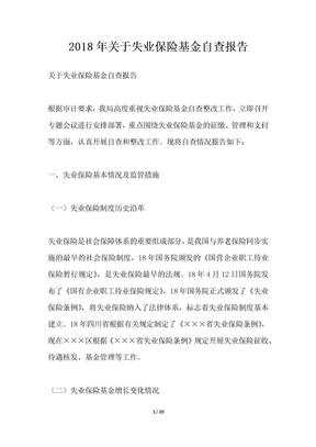 2018年关于失业保险基金自查报告.docx