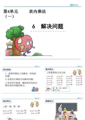 人教版二年级数学上册:表内乘法解决问题课件.ppt
