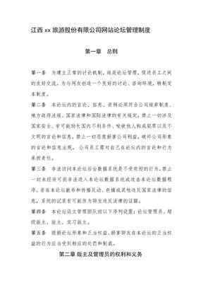 xx旅游股份有限公司网站论坛管理制度.docx