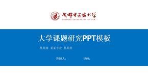 成都中医药大学PPT模板【精品】.pptx