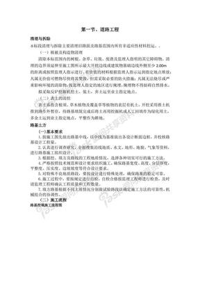道路工程施工方案.pdf