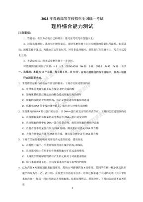 2018年全国Ⅰ卷理科综合高考真题.doc