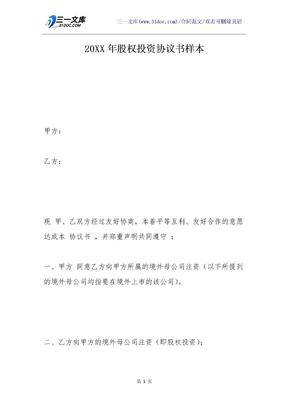 20XX年股权投资协议书样本.docx