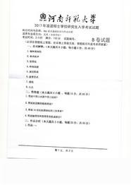 河南师范大学862美术基础知识与作品分析(B卷)2017年考研真题.pdf
