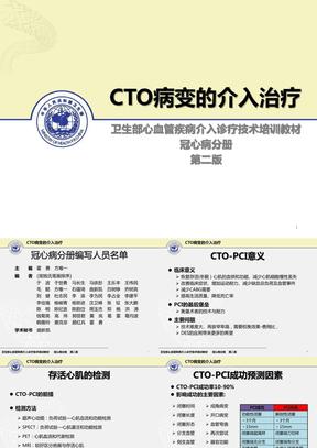 CTO病变的介入治疗 (2)(完整版).ppt