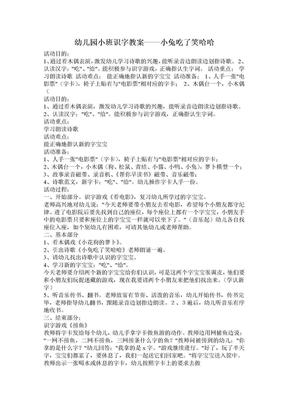 幼儿园小班识字教案.doc