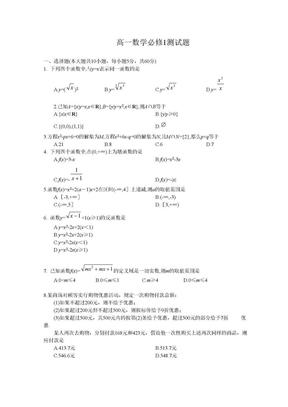 高一数学必修1练习题及答案详解新人教A版.doc