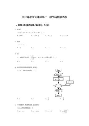 2019年北京怀柔区高三一模文科数学试卷.pdf