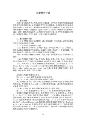 人教版pep小学四年级上册英语教案全册.doc