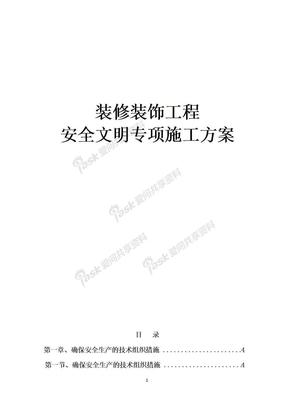 装修装饰工程安全文明专项施工方案.docx