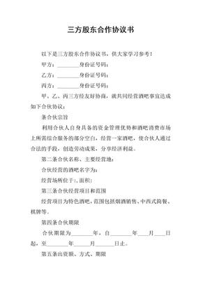 三方股东合作协议书_1[推荐范文].docx