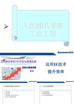 人民00共享班组长训练之三——IE7大手法与现场改善.ppt