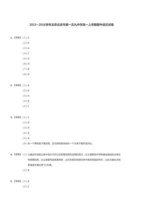 2015~2016学年北京北京市第一五九中学高一上学期期中语文试卷(答案).pdf