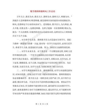 数学教师师德师风工作总结.doc