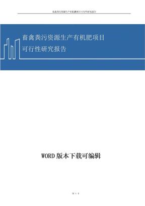 畜禽粪污资源生产有机肥项目可行性研究报告1.doc