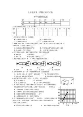 九年级物理上册期末考试试卷.pdf