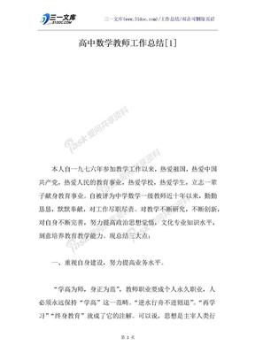 高中数学教师工作总结[1].docx