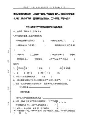 2020苏教版小学六年级上册数学期末试卷及答案.doc