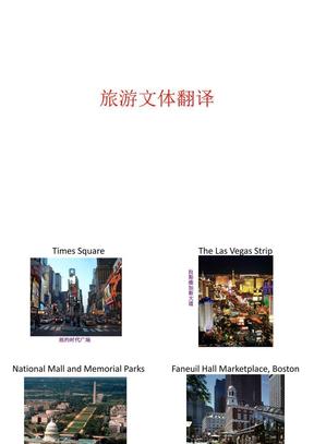 旅游文体翻译.ppt