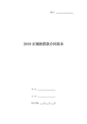 2019正规的借款合同范本.doc