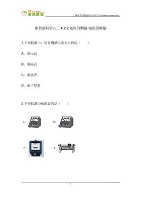 浙教版科学八年级上第四章习题53 4.2.2电流的测量-电流的测量.docx