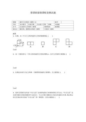 浙教版数学九年级下第二章3.2简单几何体的三视图(3).doc